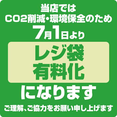 「レジ袋有料化」のお知らせ