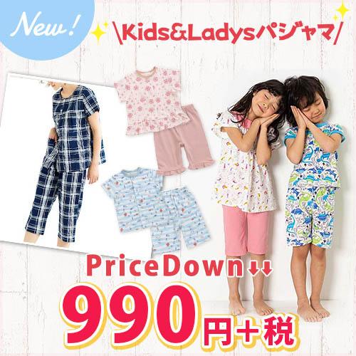 NEW Kids&Ladysパジャマ PriceDown 990円+税~