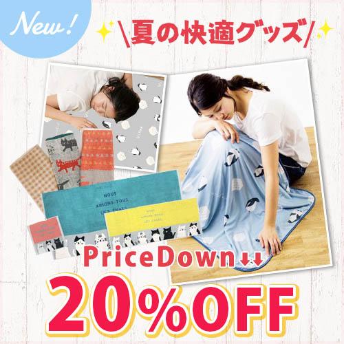 NEW 夏の快適グッズ PriceDown 20%OFF