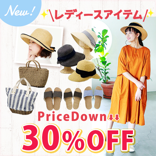 NEW レディースアイテム PriceDown 30%OFF