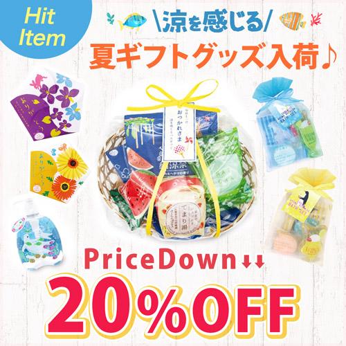 夏ギフトグッズ♪ PriceDown 20%