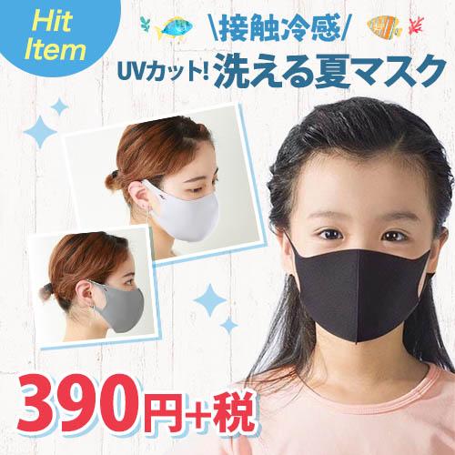 接触冷感 UVカット洗える夏マスク 390円+税