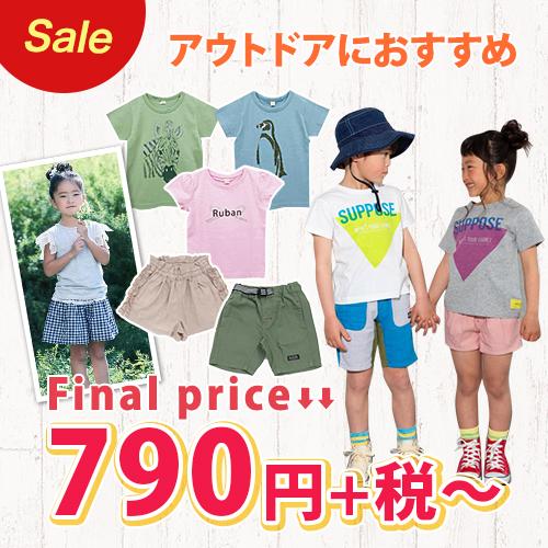 アウトドアにおすすめ final price 790円~