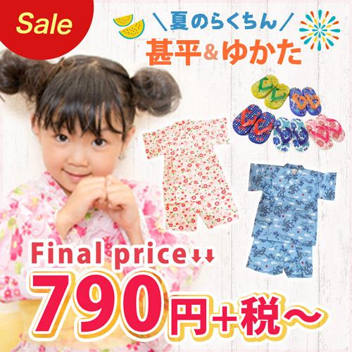 夏の楽ちん 甚平&ゆかた final price 790円~