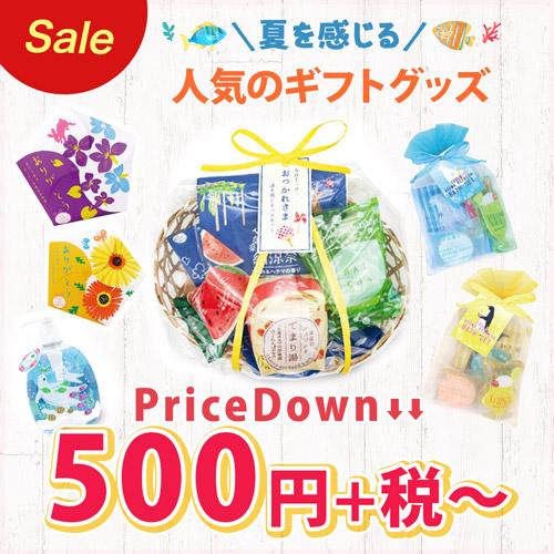 夏を感じる 人気のギフトグッズ Price Down 500円~