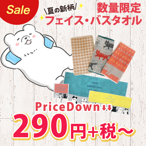 数量限定 フェイス・バスタオル Price Down 290円~