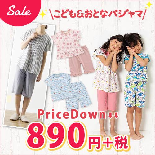 真夏にもさらっと着れるパジャマがお買い得♪洗い替えにもう1着いかがですか