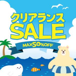 クリアランスSALE 開催中!!MAX50%OFF!