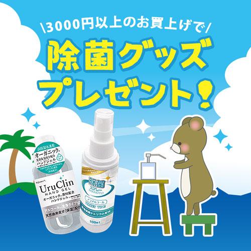 3000円以上のお買上げで除菌グッズプレゼント!