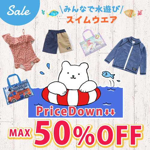 Sale みんなで水遊び スイムウエア price down MAX 50%OFF