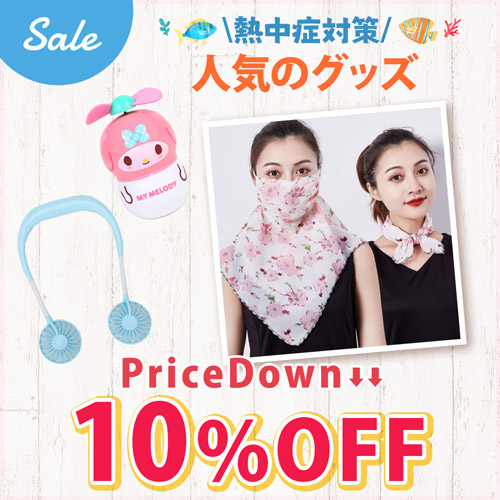 Sale 熱中症対策 人気のグッズ price down 10%OFF