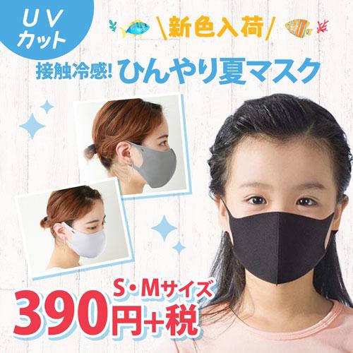 UVカット 新色入荷 接触冷感 ひんやり夏マスク S・Mサイズ 390円