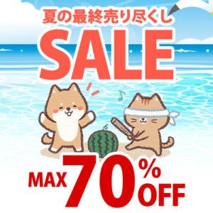 夏の最終売り尽くし SALE MAX70%OFF