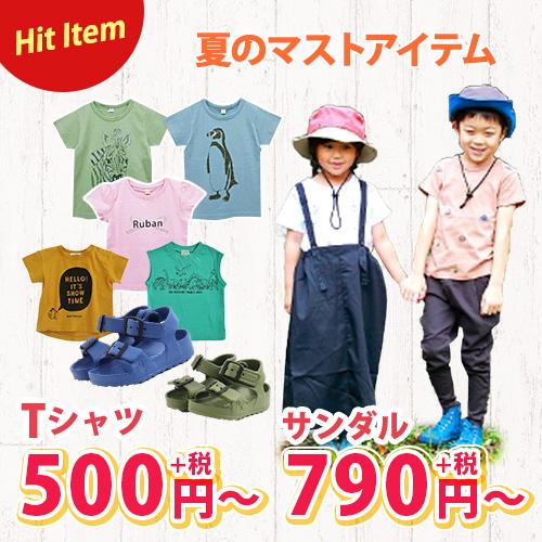 Hit Item 夏のマストアイテム Tシャツ500円~ サンダル 790円~
