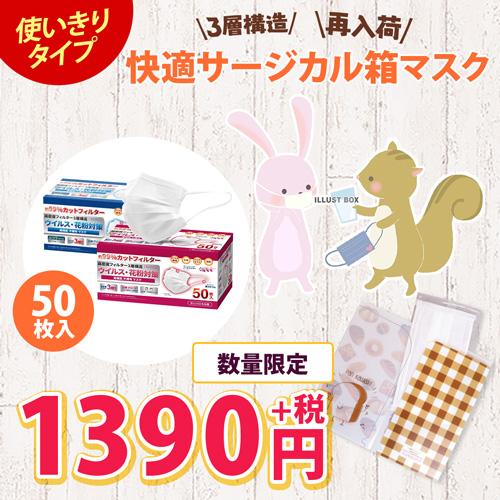 使いきりタイプ 再入荷 快適サージカル箱マスク50枚入⇒1390円