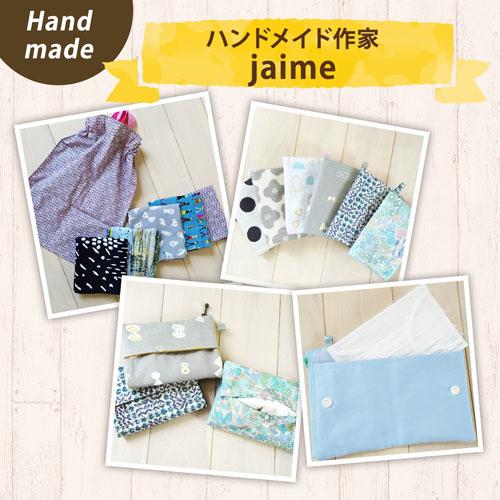 Handmade ハンドメイド作家 jaime