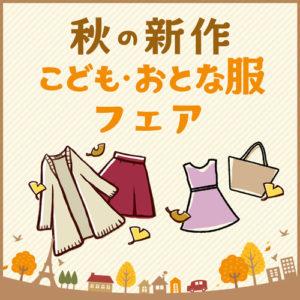 秋の新作 こども・おとな服フェア