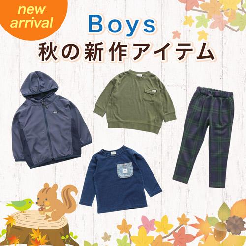 new arrival Boys 秋の新作