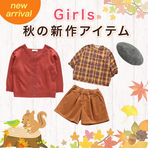 new arrival Girls 秋の新作