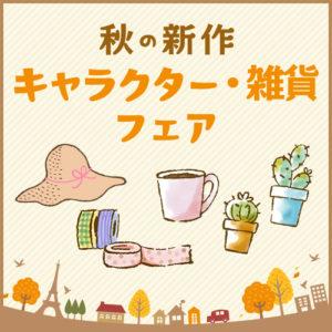 秋の新作 キャラクター・雑貨 フェア