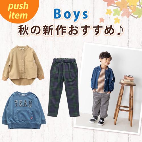 push item Boys 秋の新作おすすめ♪
