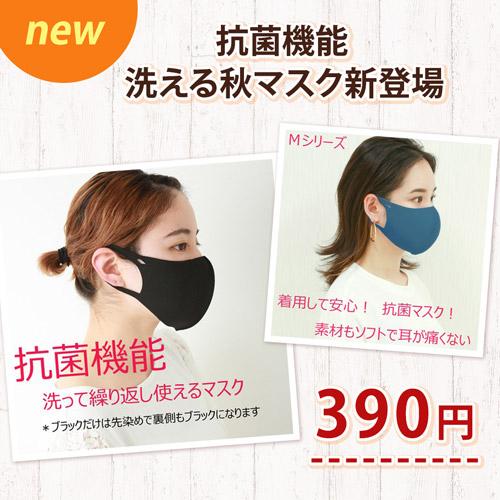 New 抗菌機能 洗える秋マスク新登場 390円