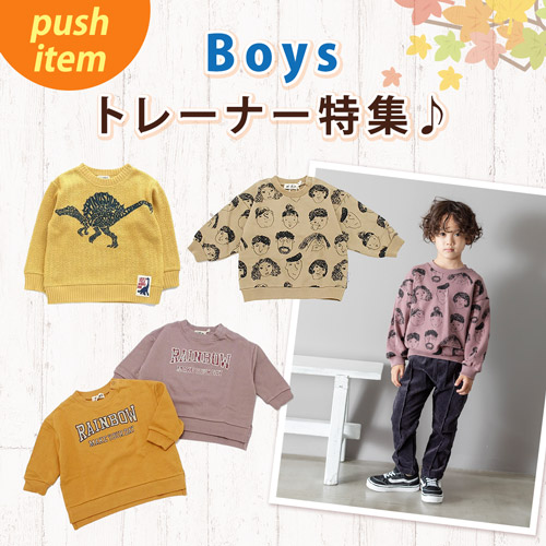 push item Boys トレーナー特集♪