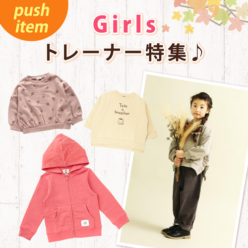 push item Girls トレーナー特集♪