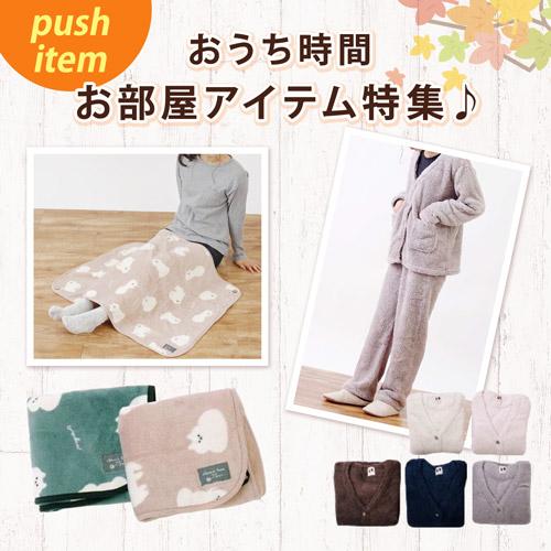push item おうち時間 お部屋アイテム特集♪