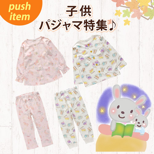 push item こどもパジャマ特集♪