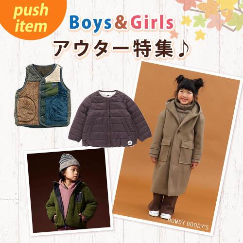 push item boys&Girls アウター特集♪