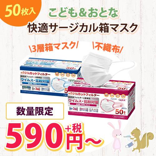 こども&おとな 不織布 3層箱マスク 50枚入り 数量限定 590円+税より
