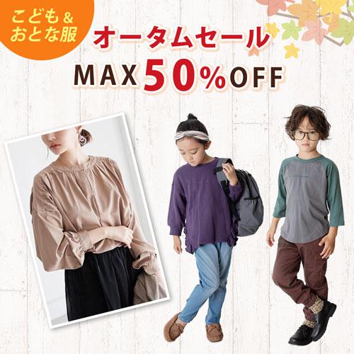 こども&おとな服オータムセール MAX50%OFF