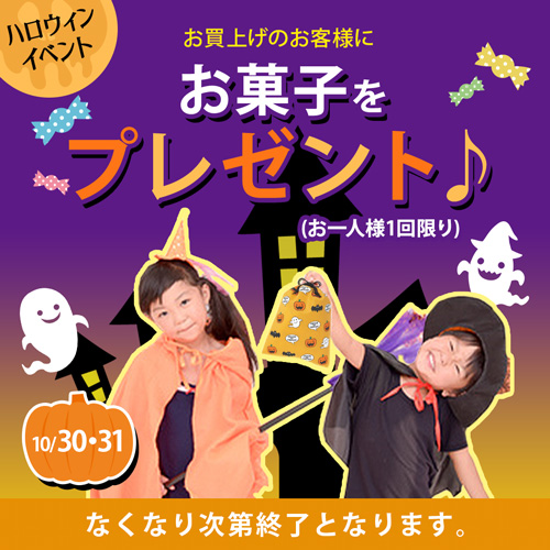 ハロウィンイベント お買上げのお客様にお菓子をプレゼント 10/30・10/31 おひとり様1回限りなくなり次第終了となります