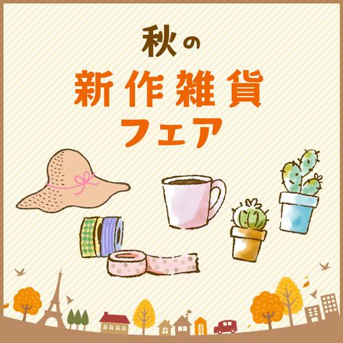 秋の新作雑貨フェア