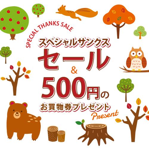 スペシャルサンクスセール&500円のお買物券プレゼント♪