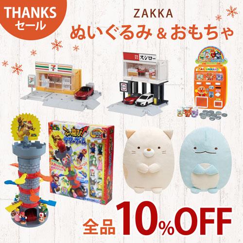 ZAKKA ぬいぐるみ&おもちゃ 全品10%OFF