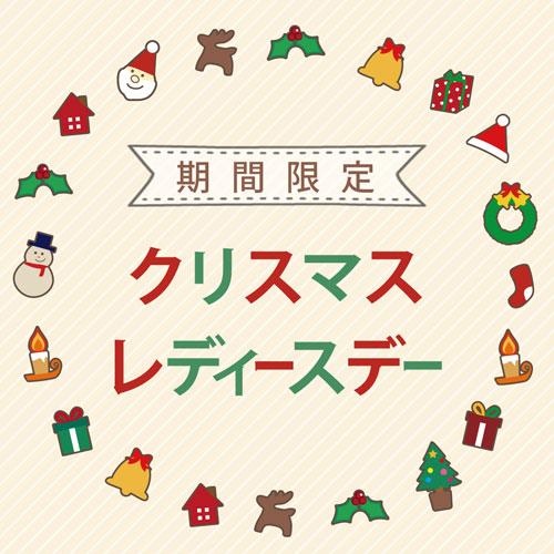 期間限定 クリスマスレディースデー