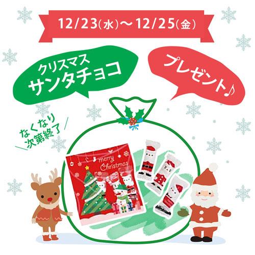 12/23(水)~12/25(金)クリスマスサンタチョコプレゼント♪ ※なくなり次第終了