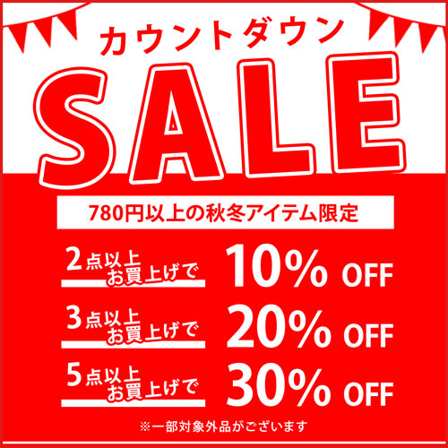カウントダウンSALE 780円以上の秋冬アイテム限定
