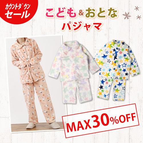 カウントダウンSALE こども&おとな パジャマ