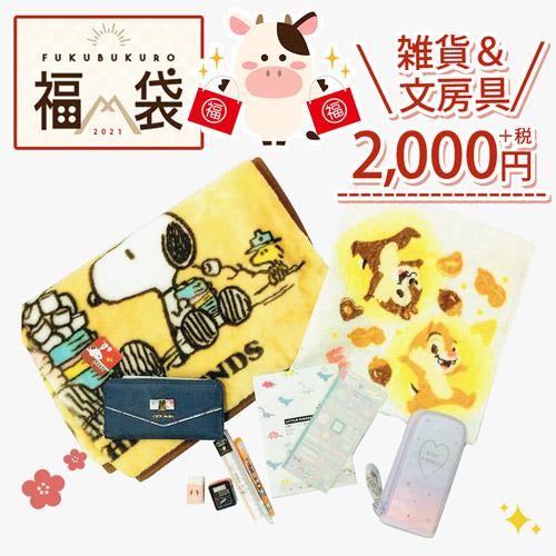 2021 福袋雑貨&文房具 2000円+税