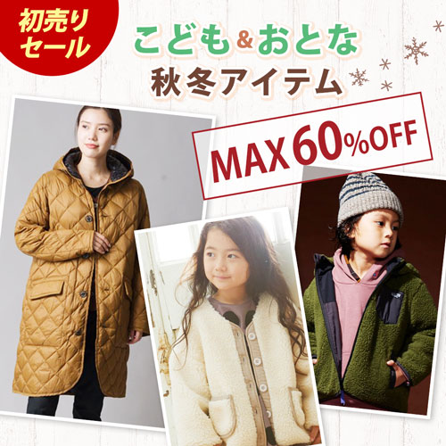 こども&おとな秋冬アイテム MAX60%OFF!