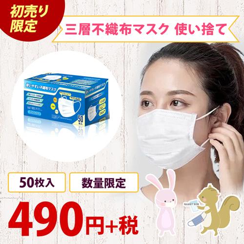 三層不織布マスク 使い捨て50枚入り数量限定 490円+税