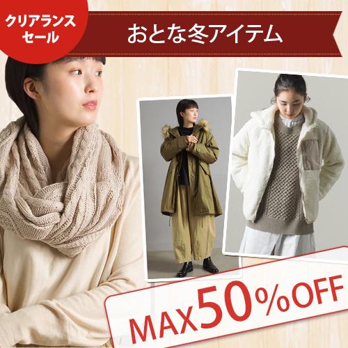 クリアランスセール おとな冬アイテム MAX50%OFF