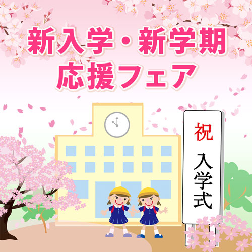 新入学・新学期応援フェア