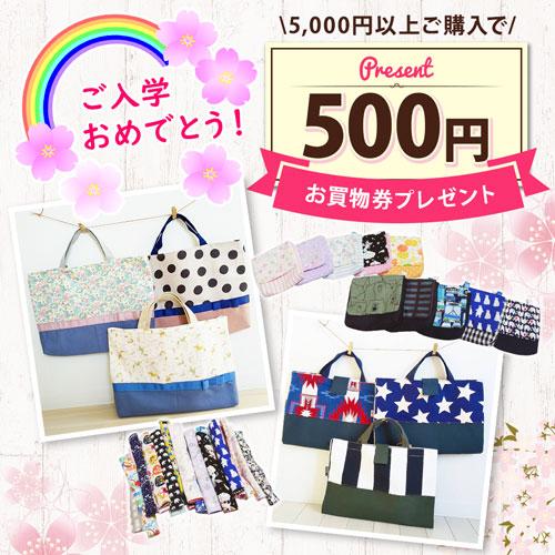 ご入学おめでとう!5,000円以上ご購入で500円お買物券プレゼント