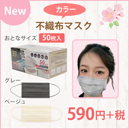 NEW カラー不織布マスク おとなサイズ グレー・ベージュ 50枚入り 590円+税