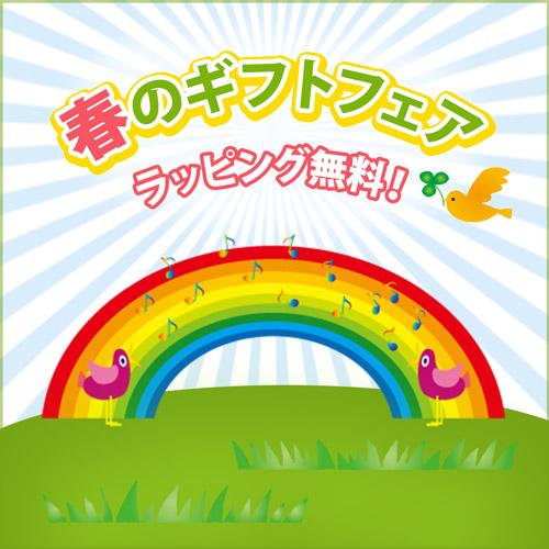 春のギフトフェア ラッピング無料!