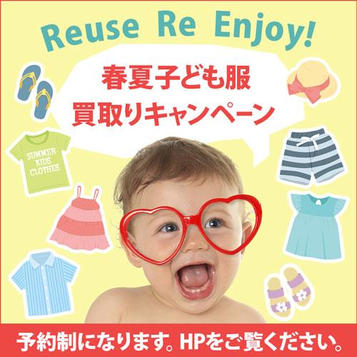 Reuse Re Enjoy!春夏子ども服買取りキャンペーン!予約制になります。HPをご覧ください。